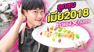 ทำเองกินเอง-ep-28-ขนมลูกชุบแบบเมีย-2018