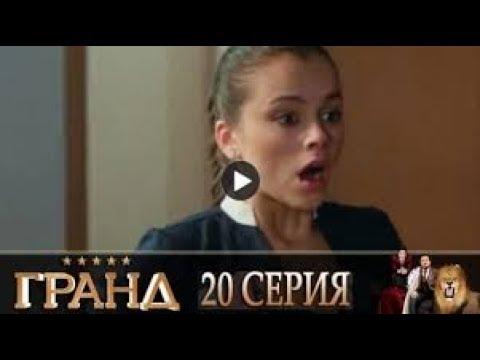 Сериал Гранд Лион 2 сезон 20 серия