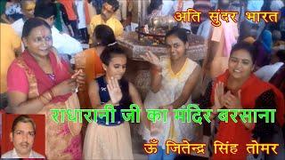 राधा रानी जी का मंदिर बरसाना  (संपूर्ण यात्रा)  Rdha Rani Mandir Barshana Mathura Uttar Pradsh India