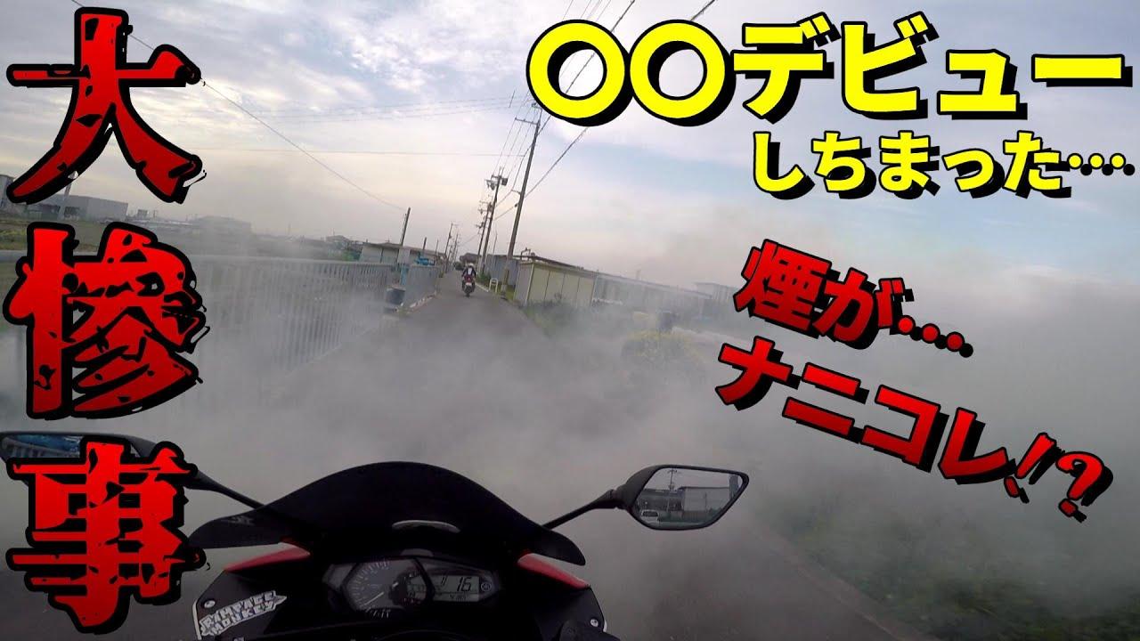 バイクが煙まみれで大惨事!初心者の嫁〇〇デビュー スポット探しツーリング