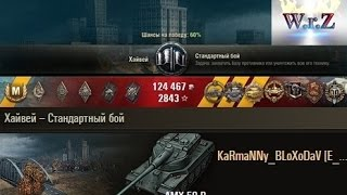AMX 50 B  Неплохо прокатился) Хайвей  World of Tanks 0.9.15
