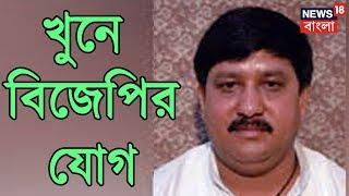 BJP Leader Mukul Roy Booked, 2 Others Arrested for Murder of TMC MLA Satyajit Biswas