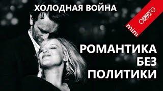 Обзор польского фильма НЕ про войну  Холодная Война  2018