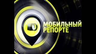 Мобреп. Иркутск -- замерзшие журналисты