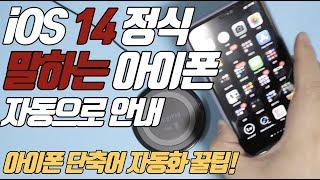 아이폰 ios14 정식…