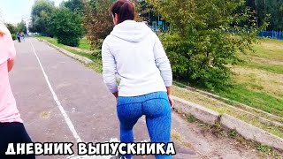 VLOG: Урок физкультуры. День Влада. Дневник Выпускника