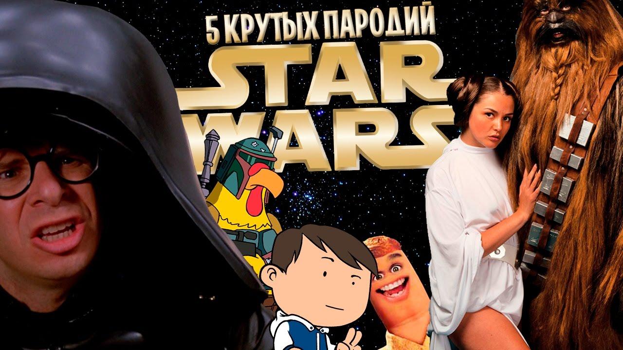 Орно пародия на фильм звёздные войны фото 282-893