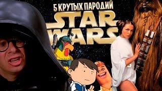 5 ПАРОДИЙ НА STAR WARS [ТИПА-ТОП]