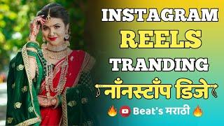 Instagram Reels Tranding Nonstop Dj Song   Marathi Nonstop Dj Song 2021   Beats Marathi Official
