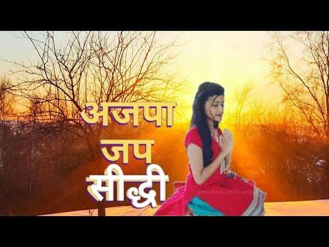 Daviy Sakti jagane Wali (Ajapa jap) ki Gupta vidhi . - YouTube