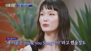 인종 차별로 ′Thank you Song′이 됐었던 송경아(SONG KYUNG A)… 악플의 밤(replynight) 7회