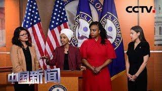 [中国新闻] 美国国会众议院通过决议谴责特朗普种族主义言论 | CCTV中文国际