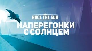 Наперегонки с Солнцем (Race The Sun)