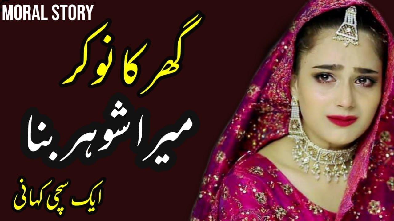 An Emotional Heart Touching Story || Sachi Kahani ||  Urdu Story || Kahani By Urdu Kahani 24.09.2020