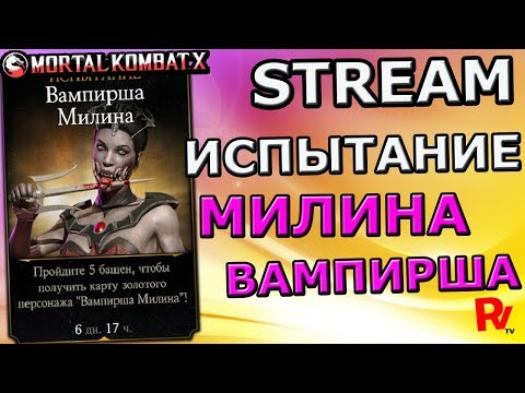 ?[STREAM] ?ПРОХОДИМ ИСПЫТАНИЕ НА МИЛИНУ ВАМПИРШУ?Mortal Kombat X mobile(ios) thumbnail