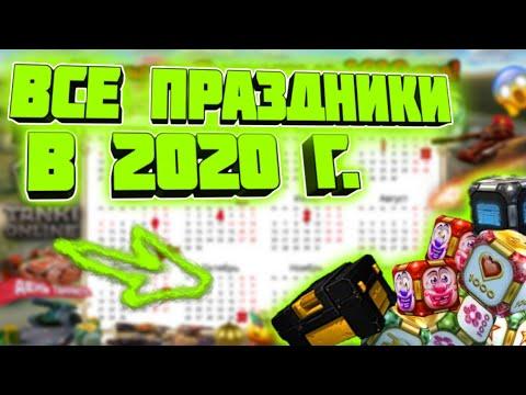 ВСЕ ПРАЗДНИКИ В 2020 ГОДУ/ТАНКИ ОНЛАЙН - КАЛЕНДАРЬ НА 2020 ГОД ДЛЯ ТАНКИСТОВ/ТО МОБАЙЛ/БОГАТЫРЬ В ТО