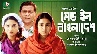 Made in Bangladesh Full HD   Bangla Natok   Shamol Maola, Farhana Mili, Sporshia, Sotabdi Wadud