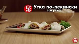 Ресторан азиатской кухни в Минске | Как готовят закуску утку по-пекински