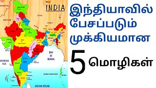 TOP 5 SPOKEN LANGUAGE IN INDIA | 2001 CENSUS | INDIAN LANGUAGES | IN TAMIL | THINK BEFORE |