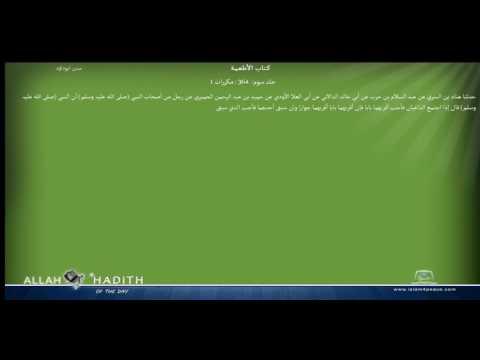Sunan Abu Dawood Arabic سنن ابوداؤد 024 كتاب الأطعمة