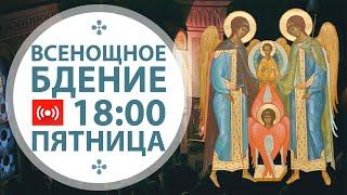 Трансляция. Собор Архистратига Михаила. Всенощное бдение. 18:00 (пятница) 20 ноября 2020.