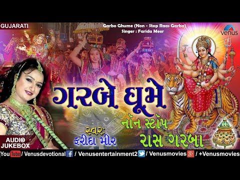 Farida Meer - Garbe Ghume : Non - Stop Raas Garba | JUKEBOX | Non - Stop Gujarathi Garba Songs 2017