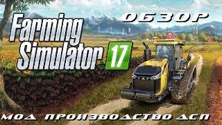 Обзор мода «Производство ДСП» для Farming Simulator 2017