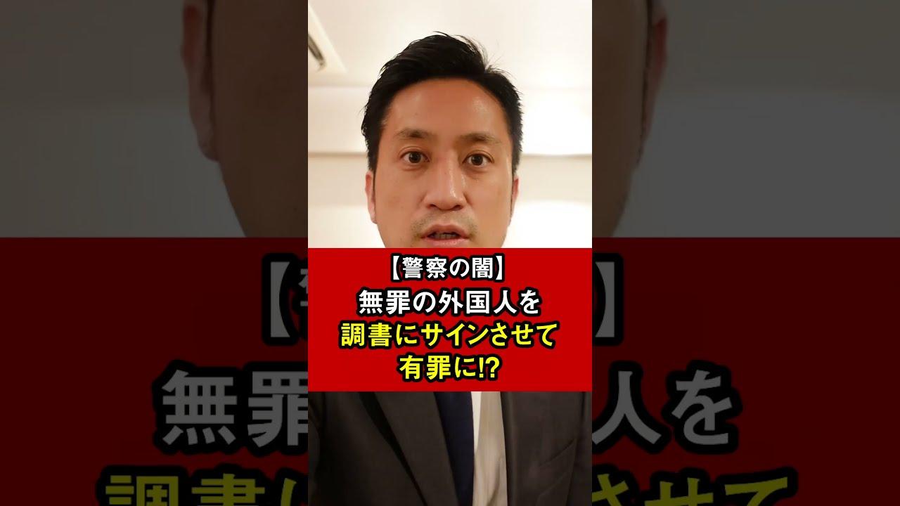 【警察の闇】無罪の外国人を調書にサインさせて有罪に!?弁護士解説!#shorts