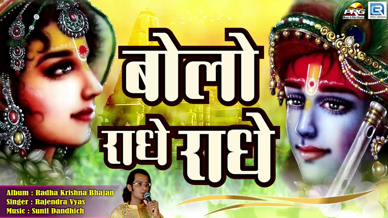 Bolo Radhe Radhe | Radha Krishna Bhajan | Rajendra Vyas | FULL Audio |  Hindi Song