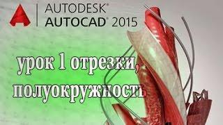 AutoCAD 2015 урок 1 отрезки, полуокружность