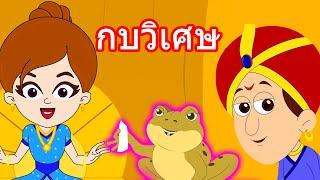 กบวิเศษ - นิทานก่อนนอน | Thai Fairy Tales | นิทานอีสป | นิทานไทย | นิทาน-ก่อน-นอน