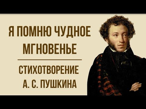 «Я помню чудное мгновенье» А. Пушкин. Анализ стихотворения