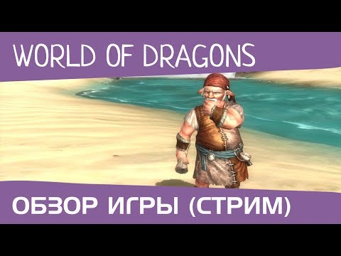 Стрим по игре World of Dragons от Готи (stream, обзор игры)
