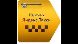 Як працює Яндекс.Таксі в Казахстані або ТАКСОПАРКИ КРОХОБОРОМ!