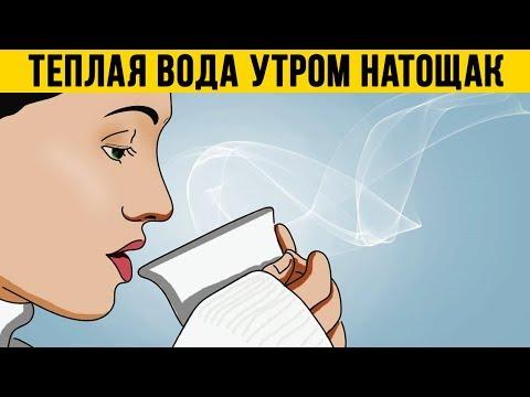 Что Будет Если КАЖДОЕ УТРО Пить ТЕПЛУЮ ВОДУ НАТОЩАК?!