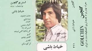 Nemidouni Hassan Khayatbashi نمیدونی (چشمات) - حسن خیاط باشی
