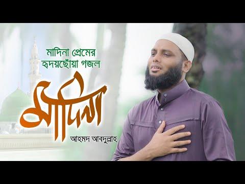 Madina মাদিনা | Ahmod Abdullah | মাদিনা প্রেমের হৃদয়ছোঁয়া গজল