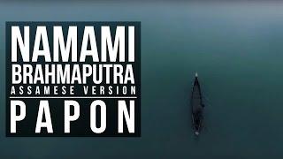 Papon | Namami Brahmaputra - Theme Song (Assamese version)