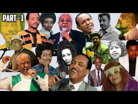 ምርጥ ቆየት ያሉ ወርቃማ የኢትዮጵያ ሙዚቃዎች   Best Ethiopian Oldies  Collection