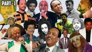 ምርጥ ቆየት ያሉ ወርቃማ የኢትዮጵያ ሙዚቃዎች /  Best Ethiopian Oldies Music Collection