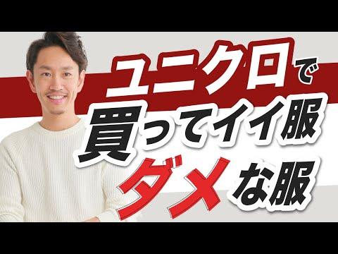 ユニクロで買っていい服・ダメな服!?