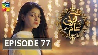 Aik Larki Aam Si Episode #77 HUM TV Drama 10 October 2018