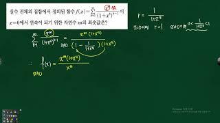 미적 급수-  등비급수로 표현된 함수f(x)가 x=0에서 연속이 될 조건 문제풀이 71744