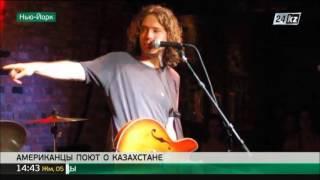 Американские исполнители поют песни о казахских ханах