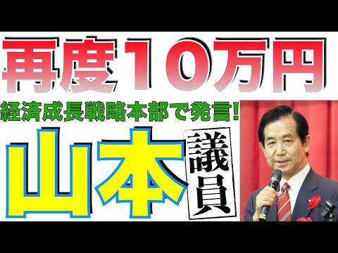 【再給付 10万円】山本幸三議員が進言!国民の代表ってこんな議員だよね。何やってるか分からない小出しの施策に物申してくれました♪
