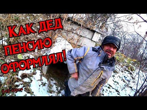 КАК ДЕД ПЕНСИЮ ОФОРМЛЯЛ / 342 серия (18+)