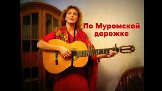 По Муромской дорожке - Поёт Юлия Боголепова