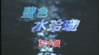 藍色水玲瓏 Blue Crystal 紅木屐 (上)