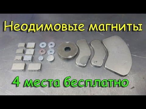 бесплатные неодимовые магниты