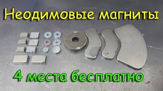 видео магниты неодимовые магниты